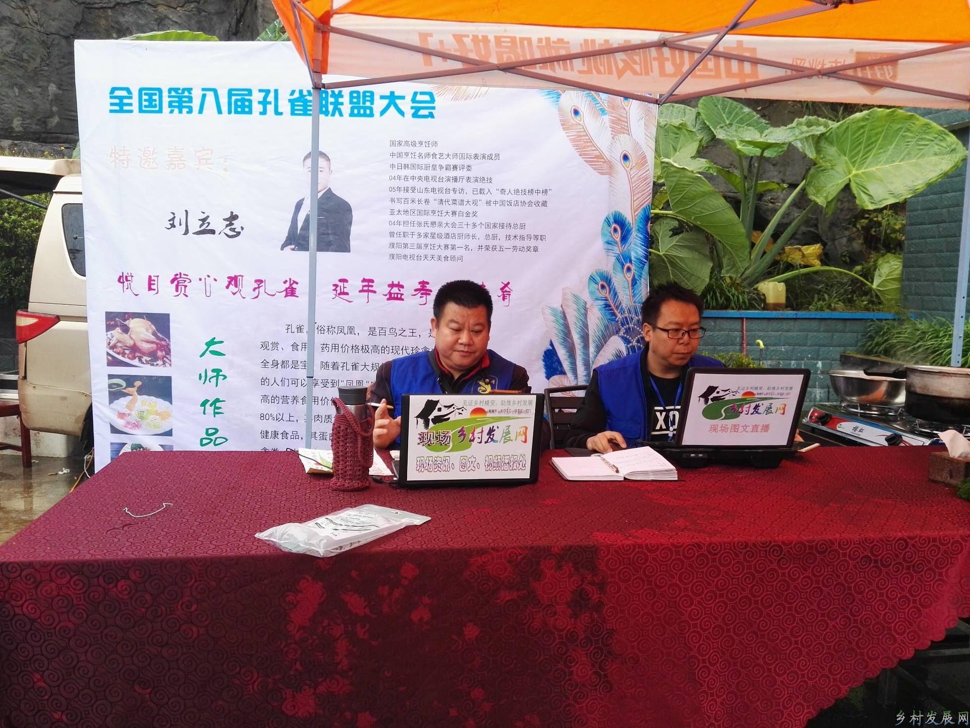 图文直播丨全国第八届孔雀联盟大会在重庆涪陵隆重举行..