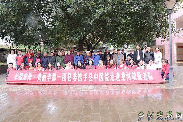 丰都县龙河镇:青年志愿者走进敬老院传递爱心送温暖..