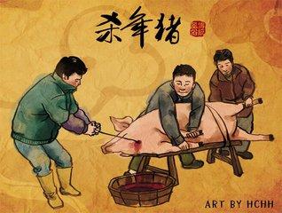 武陵水寨刨猪宴
