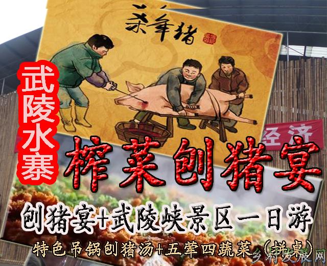 武陵水寨榨菜刨猪宴