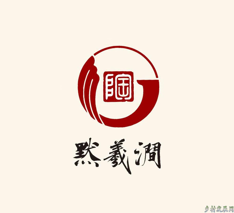 默羲涧传统文化集结地