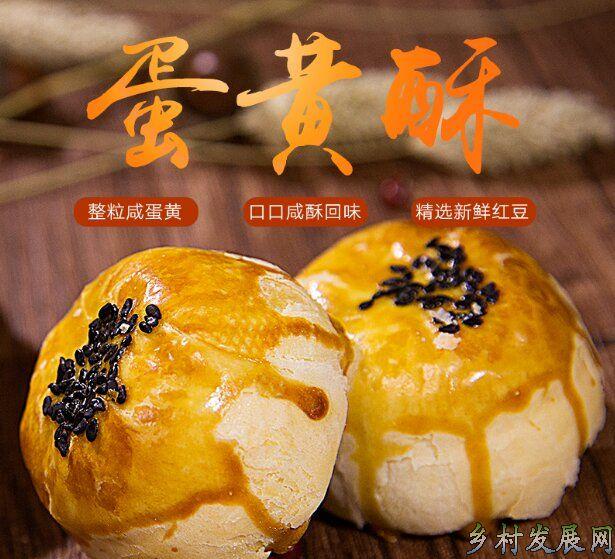 海鸭蛋黄酥