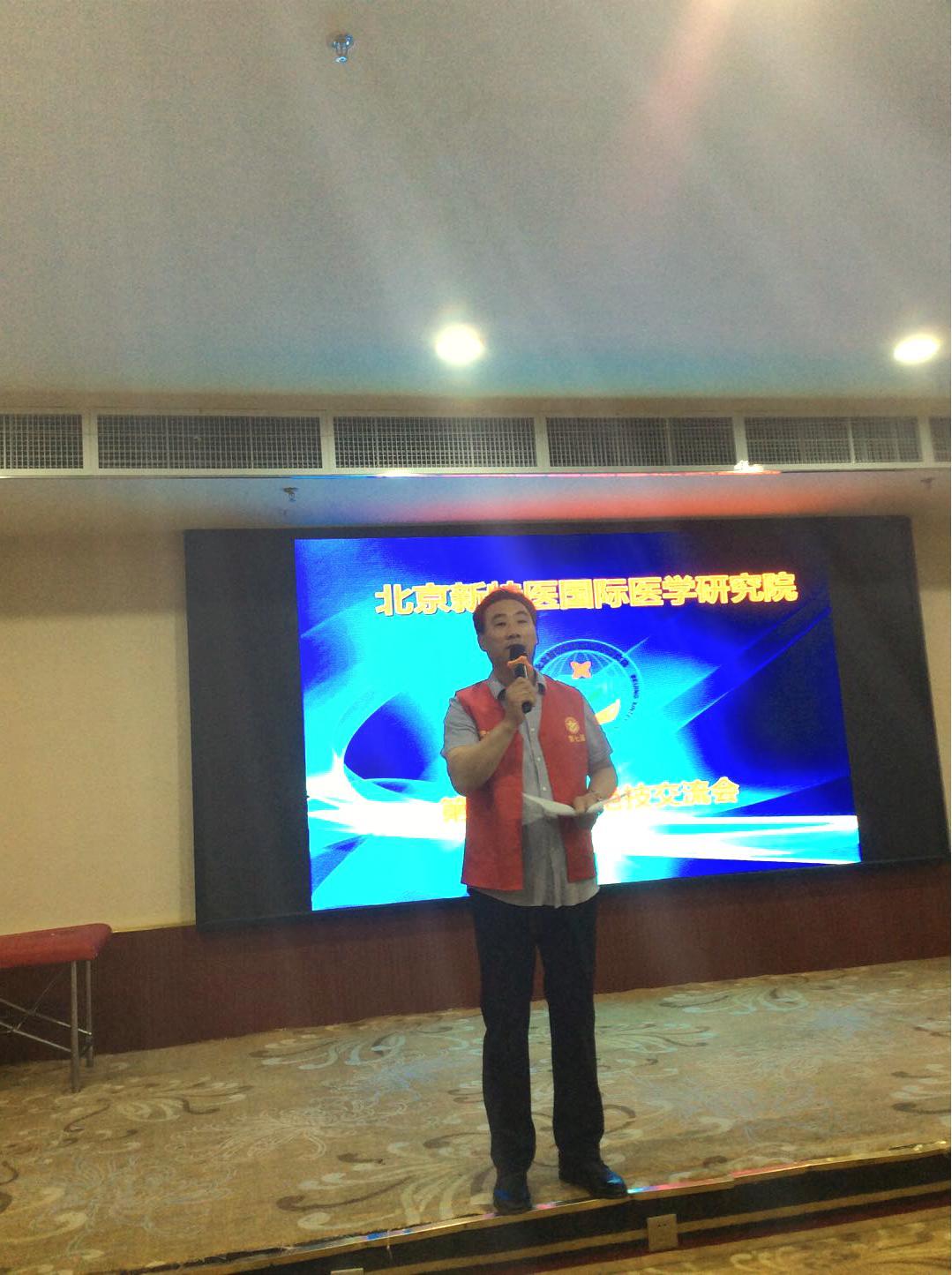 北京新特医国际医学研究院第七届交流会在平山开幕