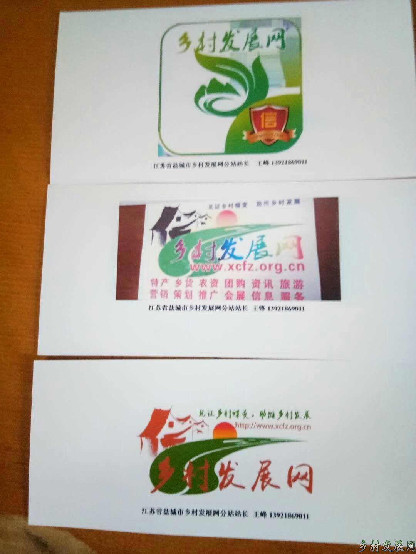 江苏省盐城市乡村发展网