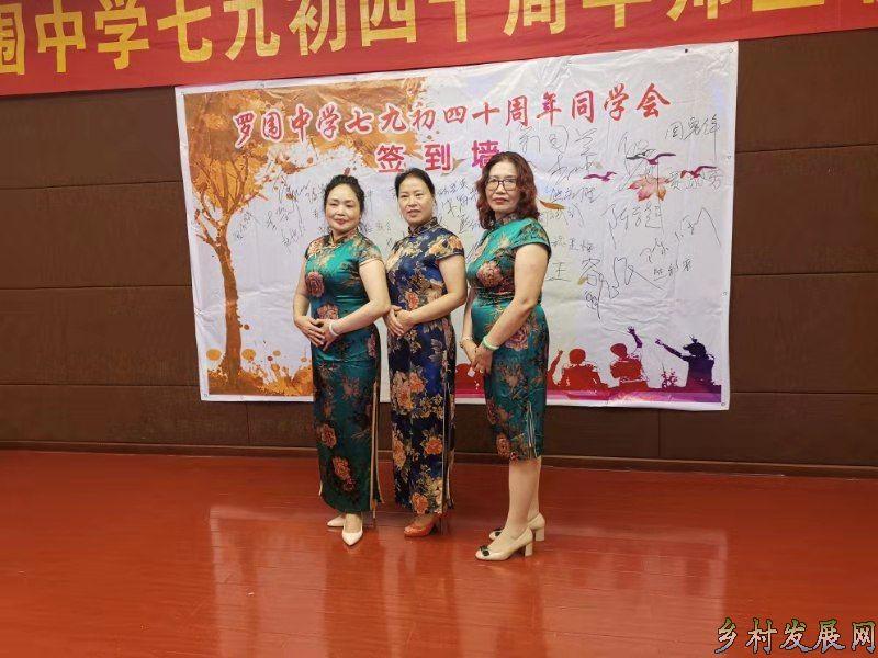 罗围中学师生会,79级40周年庆!