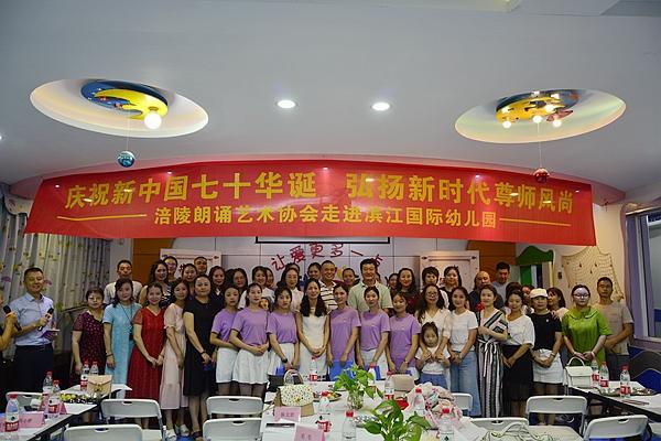 重庆涪陵:朗诵艺术协会走进
