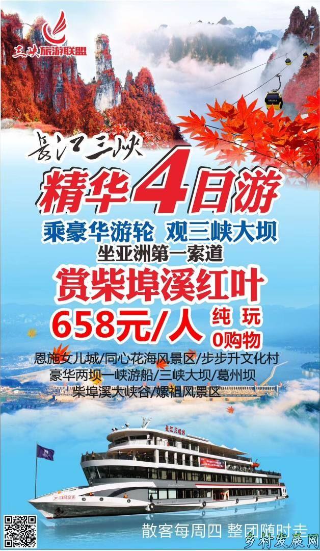 """好消息,重庆三峡直通车已推出""""中国红,三峡红""""红叶季行程"""