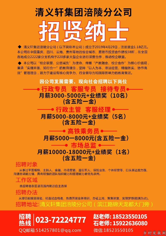 清义轩集团涪陵分公司招行政、客户、接待专员