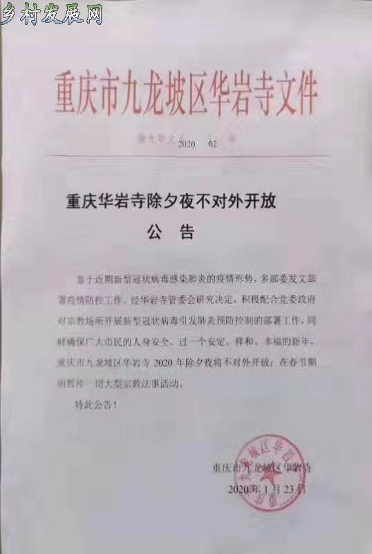 重庆华岩寺除夕夜不对外开放公告