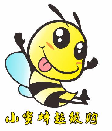 小蜜蜂超级购