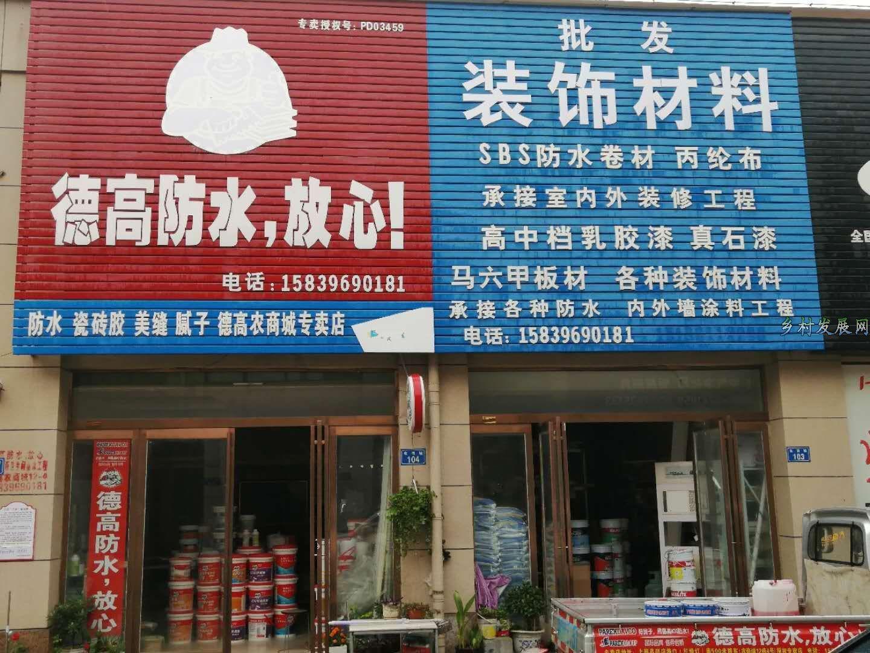 上蔡县农商城德高防水授权专卖店