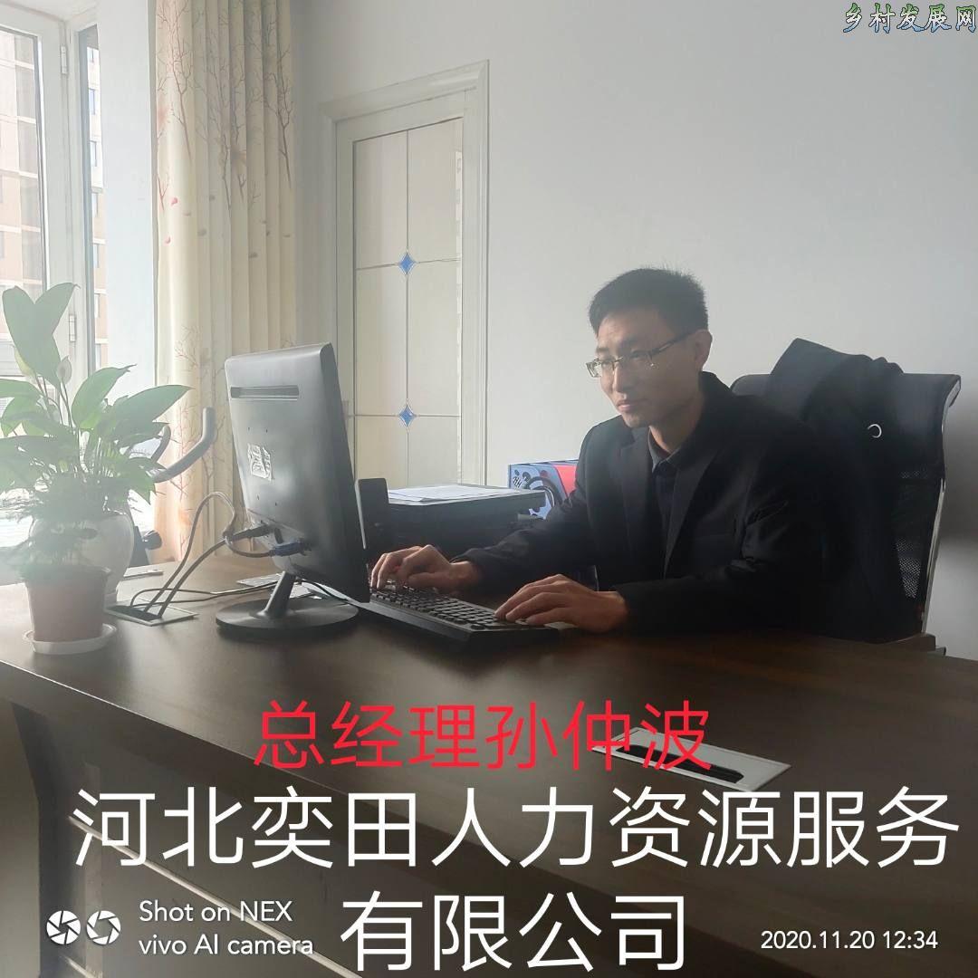 河北奕田人力资源服务有限公司