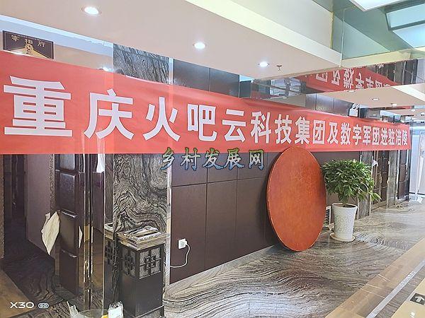 """""""火吧云服务云平台""""正式进驻涪陵市场"""
